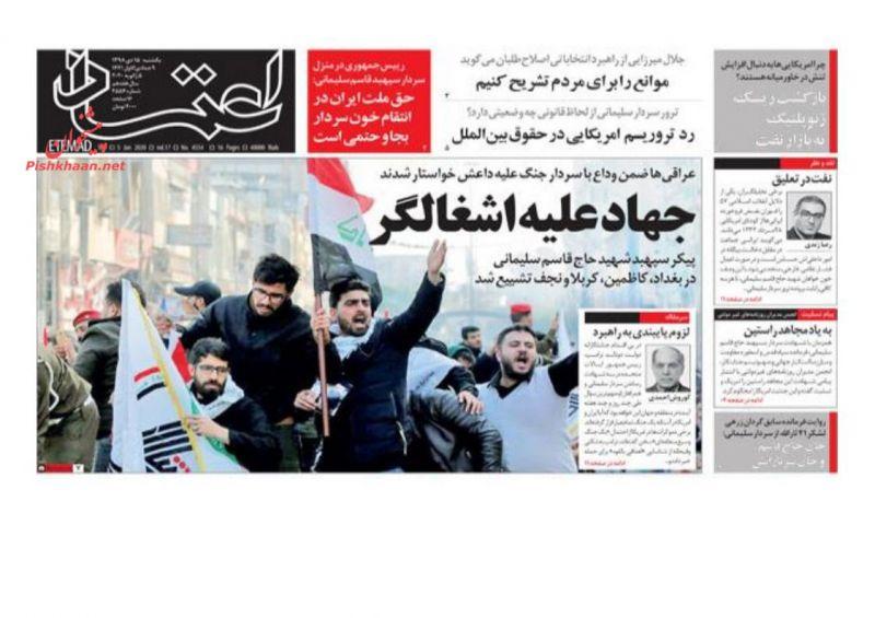 عناوین اخبار روزنامه اعتماد در روز یکشنبه ۱۵ دی