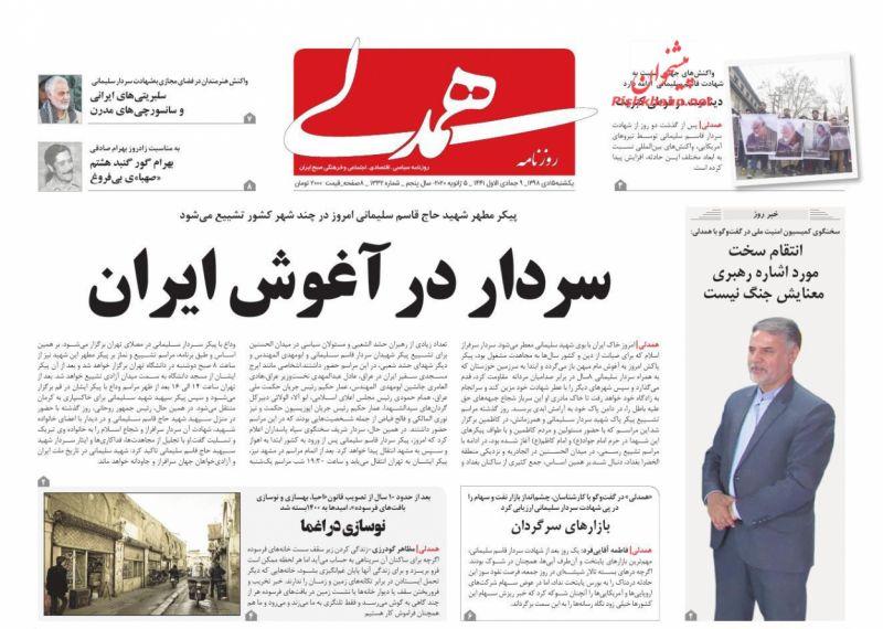 عناوین اخبار روزنامه همدلی در روز یکشنبه ۱۵ دی :