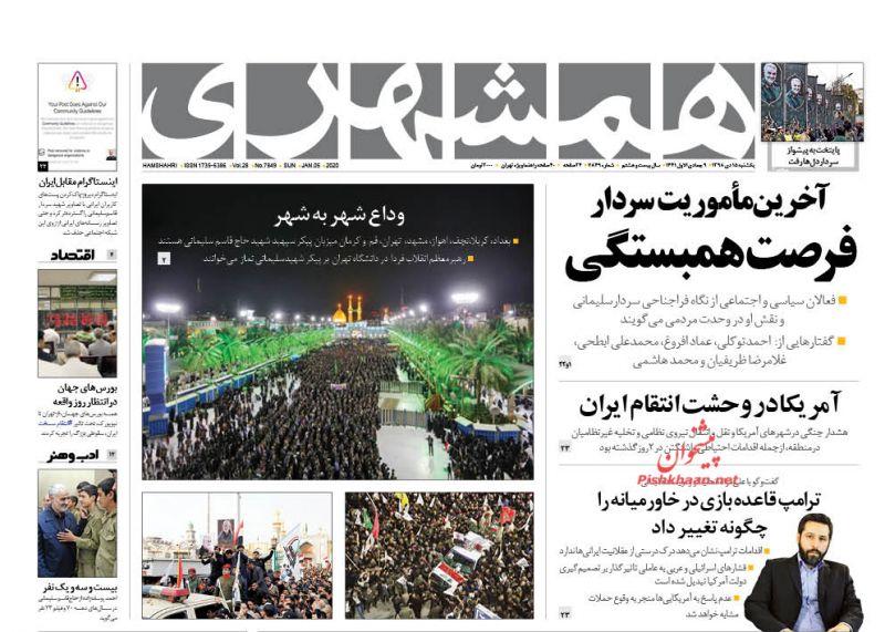 عناوین اخبار روزنامه همشهری در روز یکشنبه ۱۵ دی
