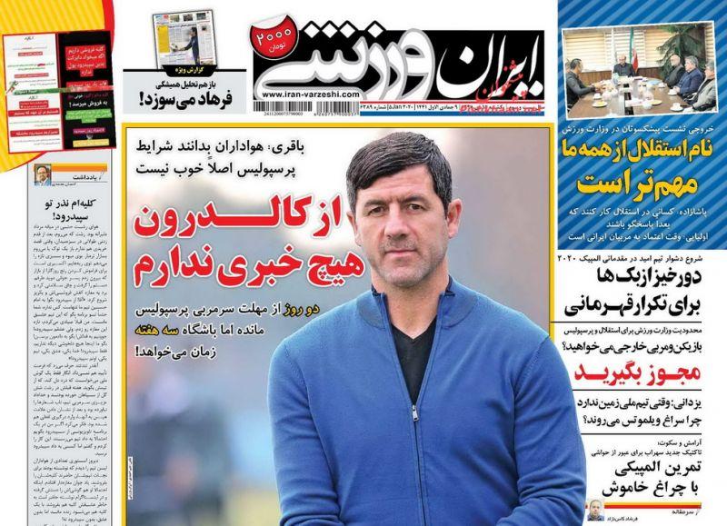 عناوین اخبار روزنامه ایران ورزشی در روز یکشنبه ۱۵ دی : پرسپولیس و کالدرون، ۴۸ ساعت تا توفان ؛از کریم باقری تا آقا کریم؛ یک عمر بیگانه با جنجال ؛کلیهام نذر تو سپیدرود! ؛