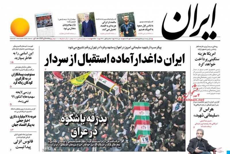 عناوین اخبار روزنامه ایران در روز یکشنبه ۱۵ دی :