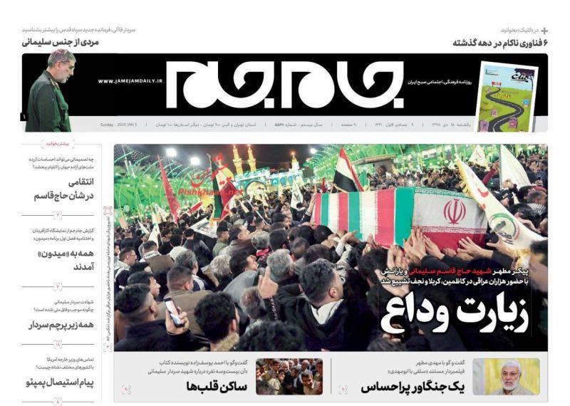 عناوین اخبار روزنامه جام جم در روز یکشنبه ۱۵ دی