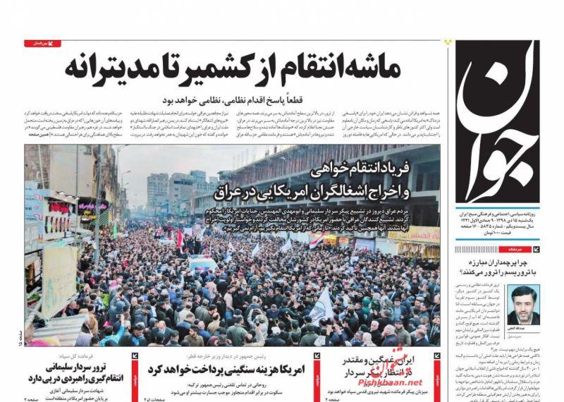 عناوین اخبار روزنامه جوان در روز یکشنبه ۱۵ دی :
