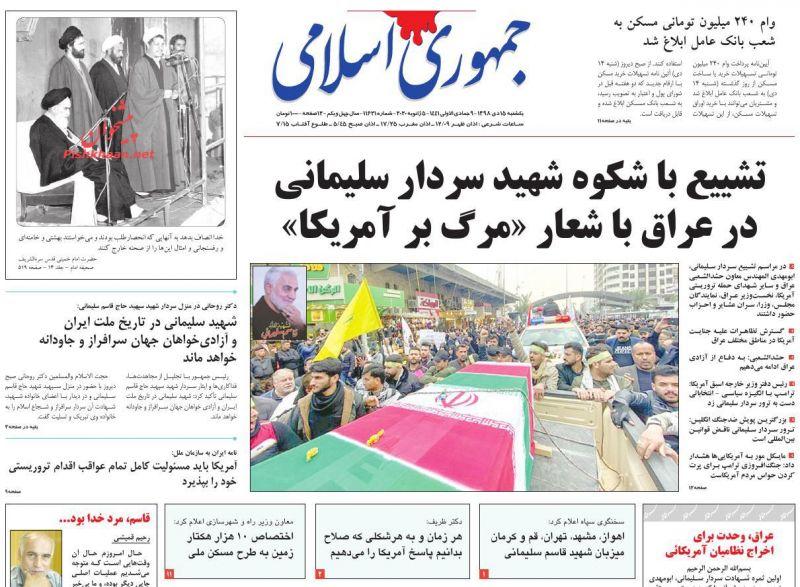عناوین اخبار روزنامه جمهوری اسلامی در روز یکشنبه ۱۵ دی