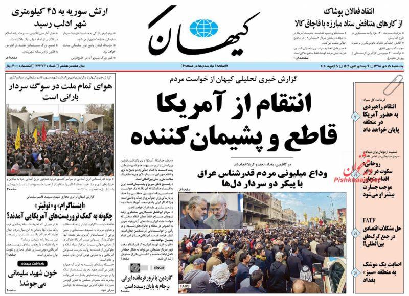 عناوین اخبار روزنامه کيهان در روز یکشنبه ۱۵ دی