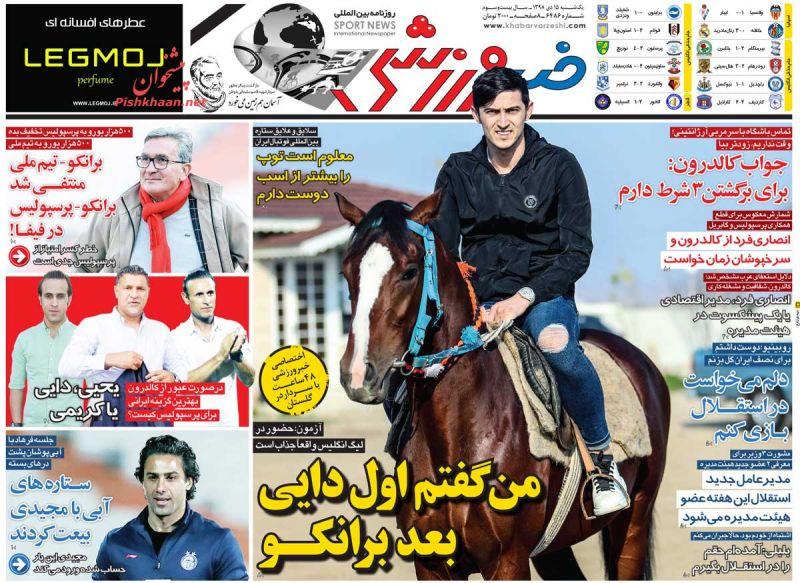 عناوین اخبار روزنامه خبر ورزشی در روز یکشنبه ۱۵ دی :