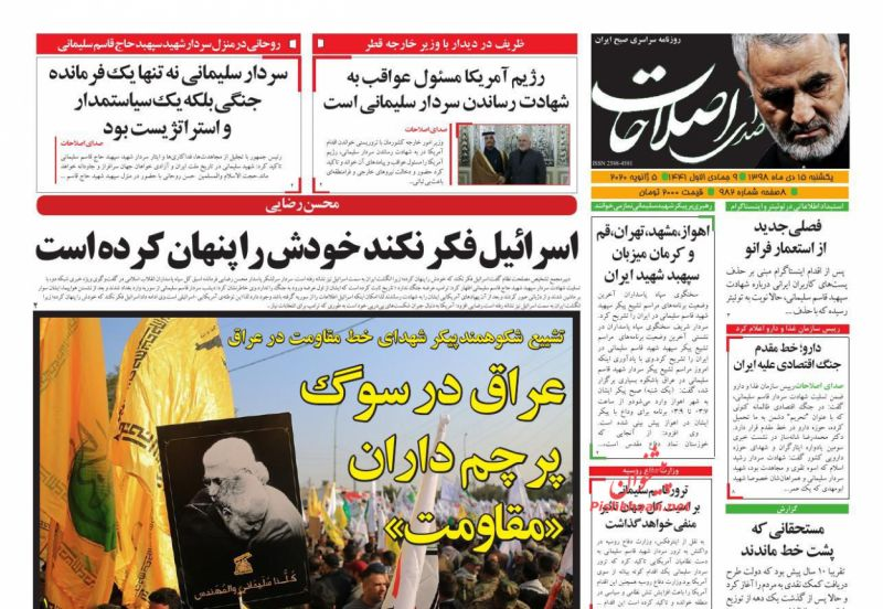 عناوین اخبار روزنامه صدای اصلاحات در روز یکشنبه ۱۵ دی