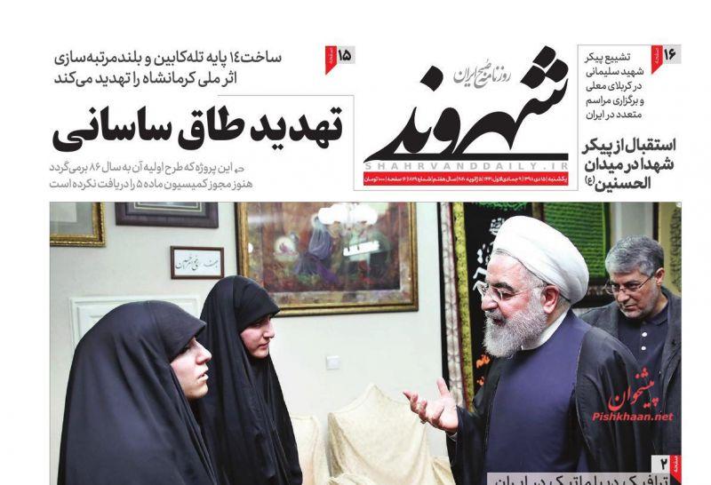 عناوین اخبار روزنامه شهروند در روز یکشنبه ۱۵ دی