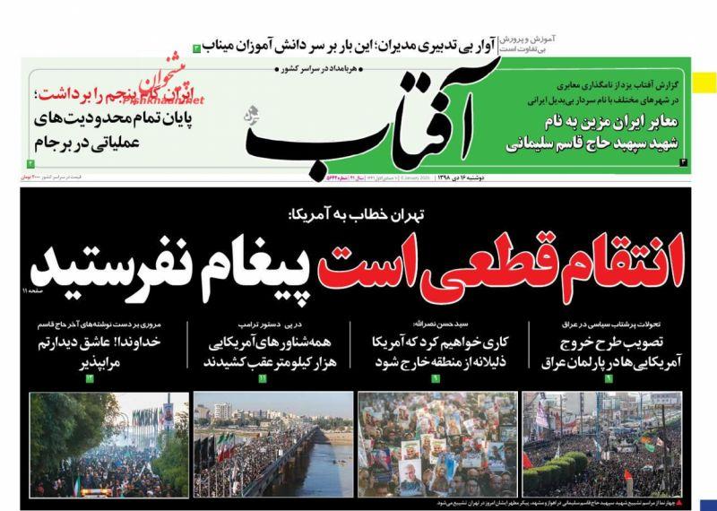 عناوین اخبار روزنامه آفتاب یزد در روز دوشنبه ۱۶ دی :