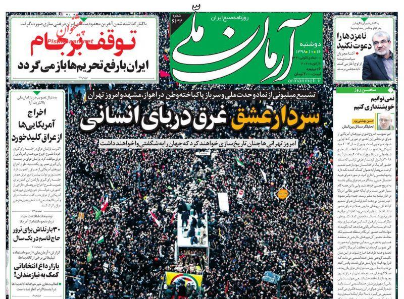 عناوین اخبار روزنامه آرمان ملی در روز دوشنبه ۱۶ دی :