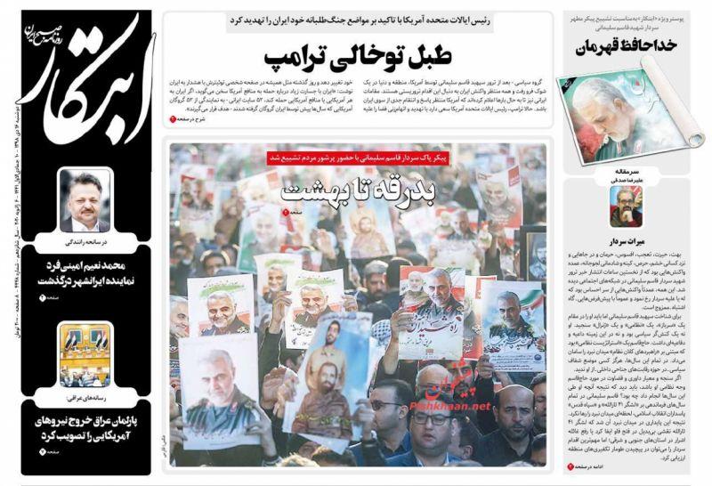 عناوین اخبار روزنامه ابتکار در روز دوشنبه ۱۶ دی :