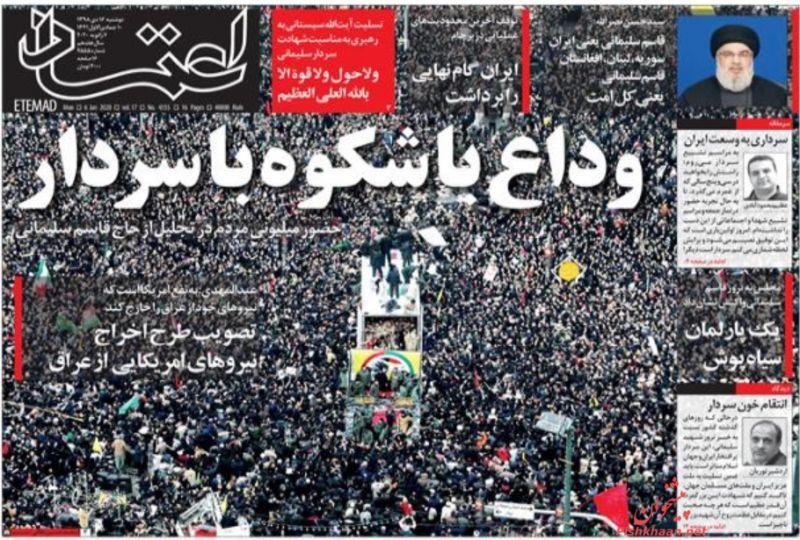 عناوین اخبار روزنامه اعتماد در روز دوشنبه ۱۶ دی