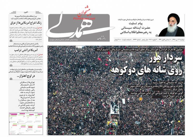 عناوین اخبار روزنامه همدلی در روز دوشنبه ۱۶ دی :
