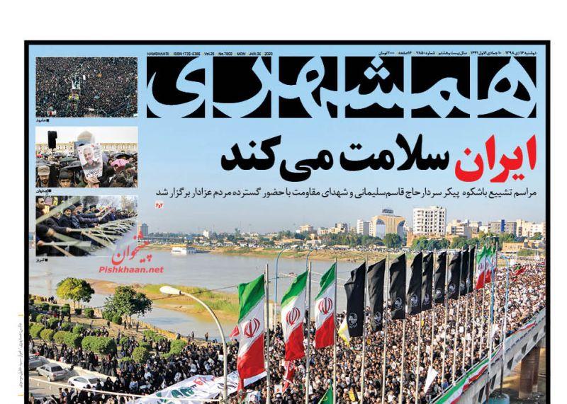 عناوین اخبار روزنامه همشهری در روز دوشنبه ۱۶ دی :