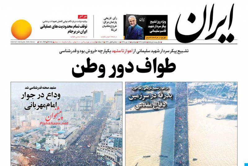 عناوین اخبار روزنامه ایران در روز دوشنبه ۱۶ دی