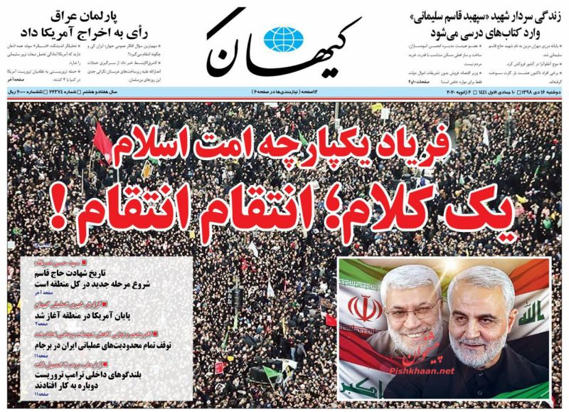 عناوین اخبار روزنامه کيهان در روز دوشنبه ۱۶ دی