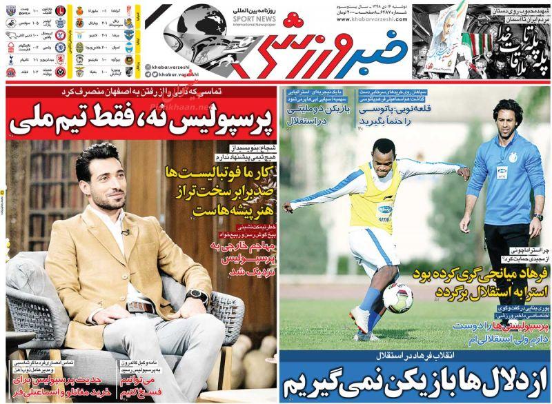 عناوین اخبار روزنامه خبر ورزشی در روز دوشنبه ۱۶ دی :