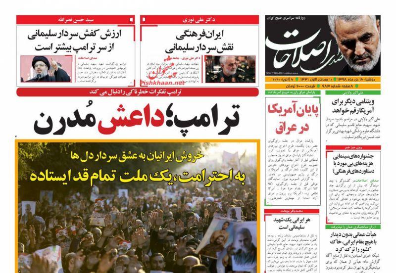 عناوین اخبار روزنامه صدای اصلاحات در روز دوشنبه ۱۶ دی