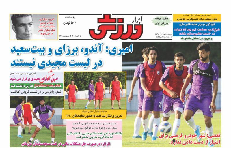 عناوین اخبار روزنامه ابرار ورزشى در روز سهشنبه ۱۷ دی