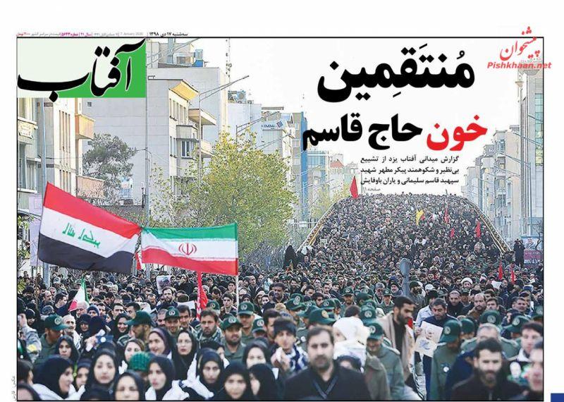 عناوین اخبار روزنامه آفتاب یزد در روز سهشنبه ۱۷ دی
