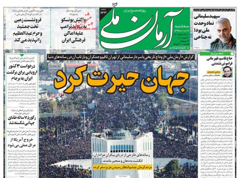 عناوین اخبار روزنامه آرمان ملی در روز سهشنبه ۱۷ دی :