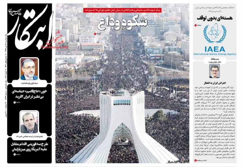 عناوین اخبار روزنامه ابتکار در روز سهشنبه ۱۷ دی