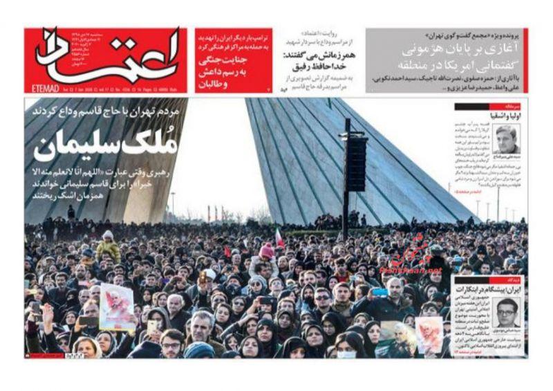 عناوین اخبار روزنامه اعتماد در روز سهشنبه ۱۷ دی