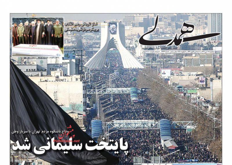 عناوین اخبار روزنامه همدلی در روز سهشنبه ۱۷ دی :
