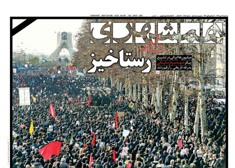 عناوین اخبار روزنامه همشهری در روز سهشنبه ۱۷ دی