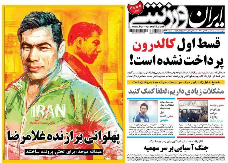 عناوین اخبار روزنامه ایران ورزشی در روز سهشنبه ۱۷ دی