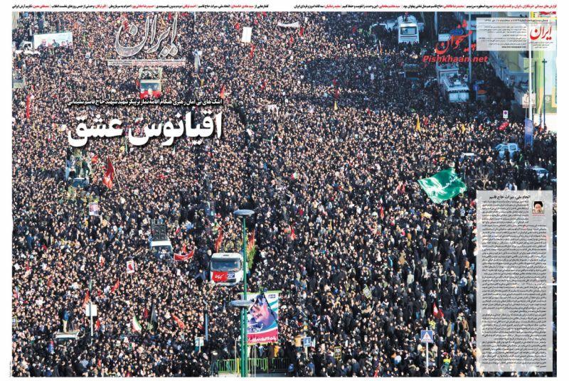 عناوین اخبار روزنامه ایران در روز سهشنبه ۱۷ دی