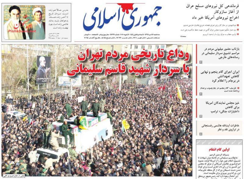 عناوین اخبار روزنامه جمهوری اسلامی در روز سهشنبه ۱۷ دی