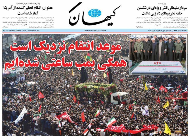 عناوین اخبار روزنامه کيهان در روز سهشنبه ۱۷ دی
