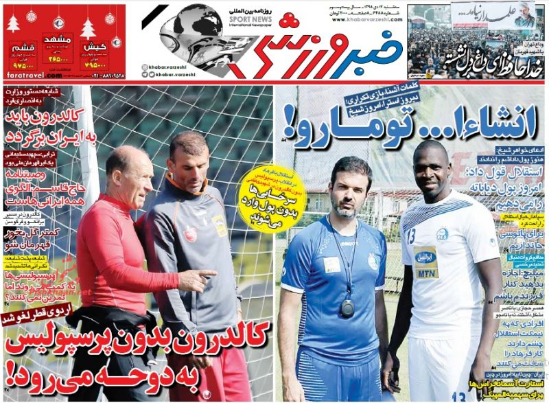 عناوین اخبار روزنامه خبر ورزشی در روز سهشنبه ۱۷ دی :