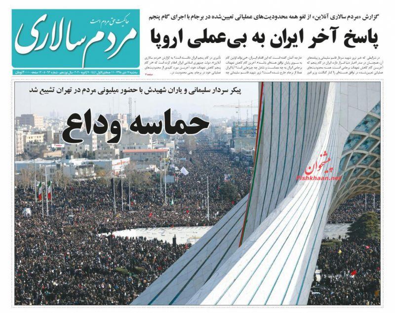عناوین اخبار روزنامه مردم سالاری در روز سهشنبه ۱۷ دی