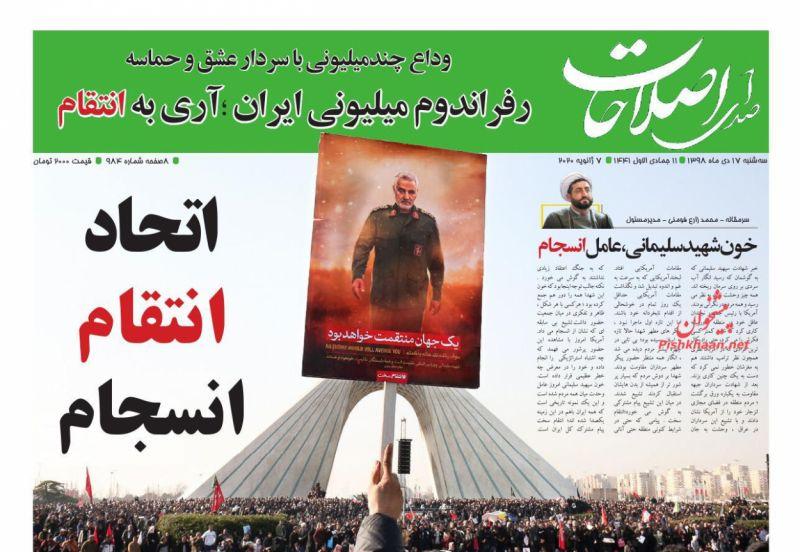 عناوین اخبار روزنامه صدای اصلاحات در روز سهشنبه ۱۷ دی