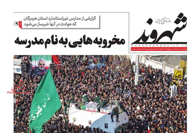 عناوین اخبار روزنامه شهروند در روز سهشنبه ۱۷ دی