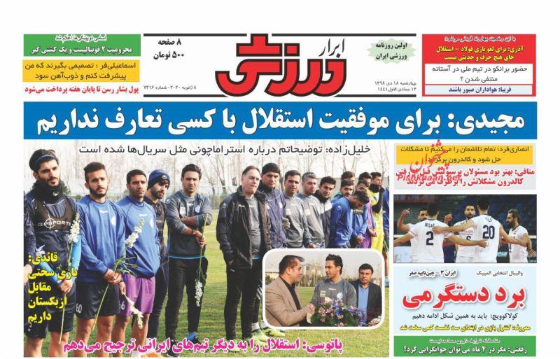 عناوین اخبار روزنامه ابرار ورزشى در روز چهارشنبه ۱۸ دی