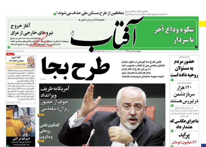 عناوین اخبار روزنامه آفتاب یزد در روز چهارشنبه ۱۸ دی