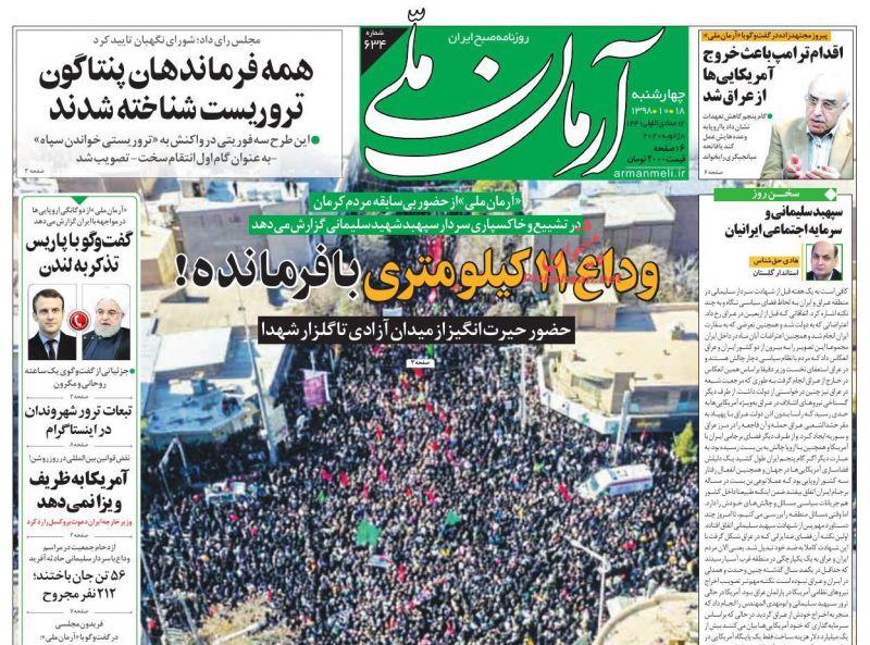 عناوین اخبار روزنامه آرمان ملی در روز چهارشنبه ۱۸ دی