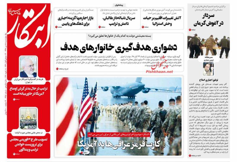 عناوین اخبار روزنامه ابتکار در روز چهارشنبه ۱۸ دی