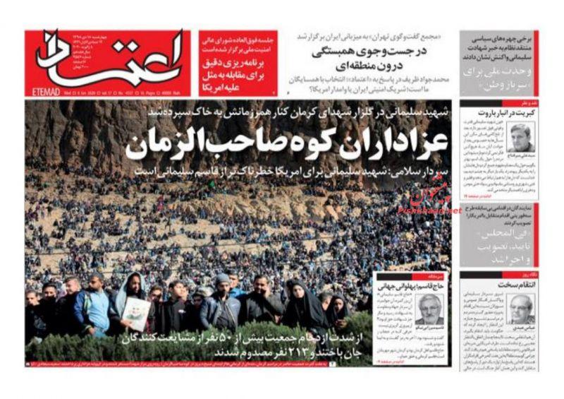 عناوین اخبار روزنامه اعتماد در روز چهارشنبه ۱۸ دی
