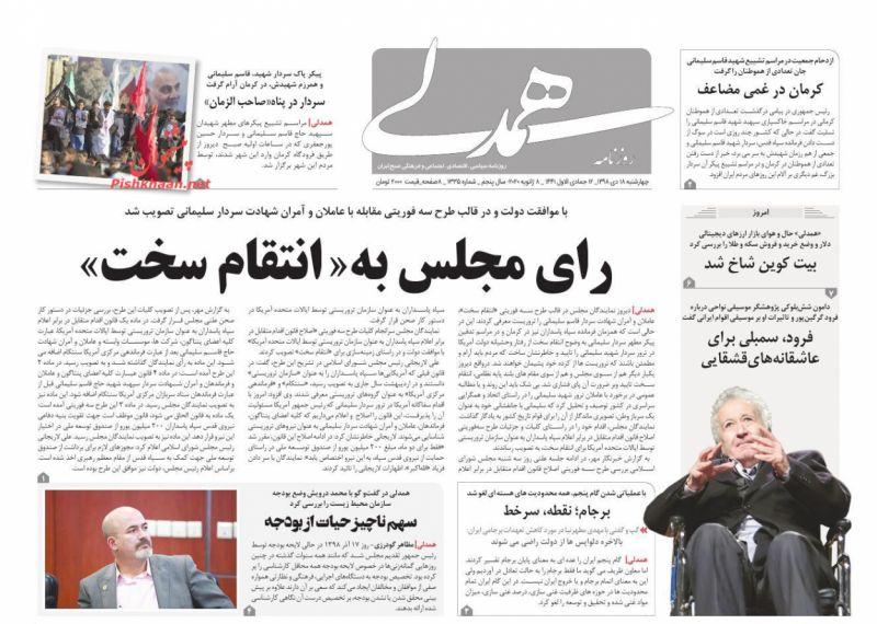 عناوین اخبار روزنامه همدلی در روز چهارشنبه ۱۸ دی :