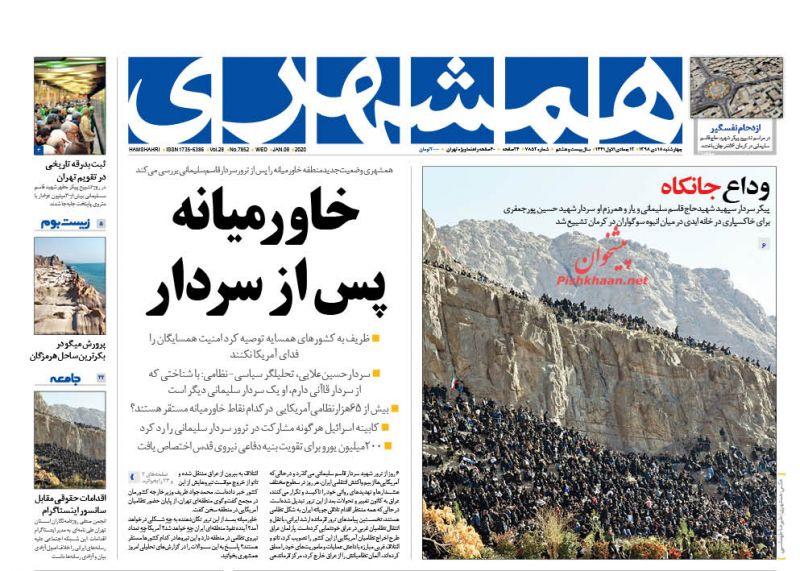 عناوین اخبار روزنامه همشهری در روز چهارشنبه ۱۸ دی