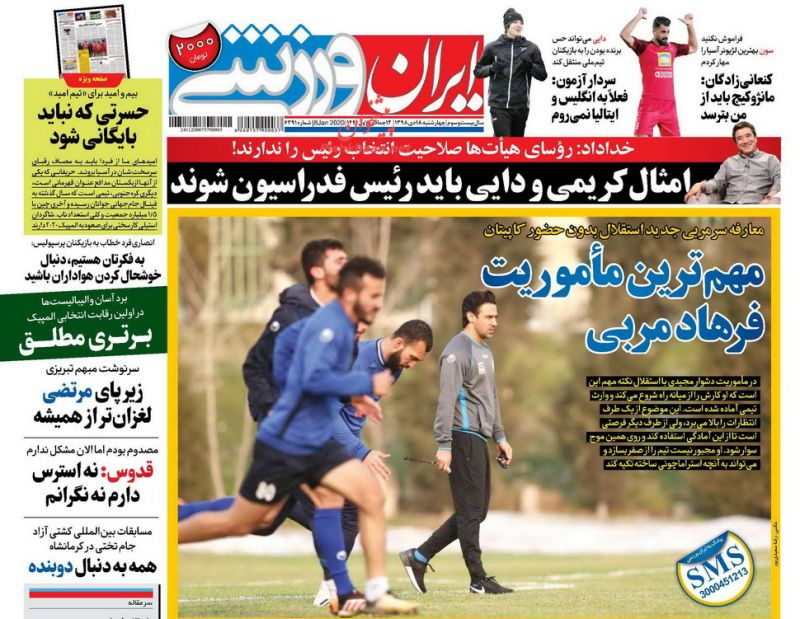 عناوین اخبار روزنامه ایران ورزشی در روز چهارشنبه ۱۸ دی