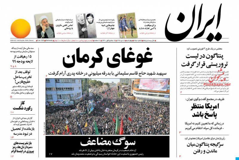 عناوین اخبار روزنامه ایران در روز چهارشنبه ۱۸ دی