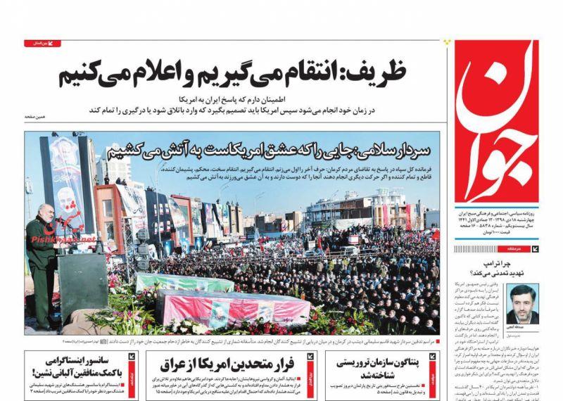 عناوین اخبار روزنامه جوان در روز چهارشنبه ۱۸ دی :