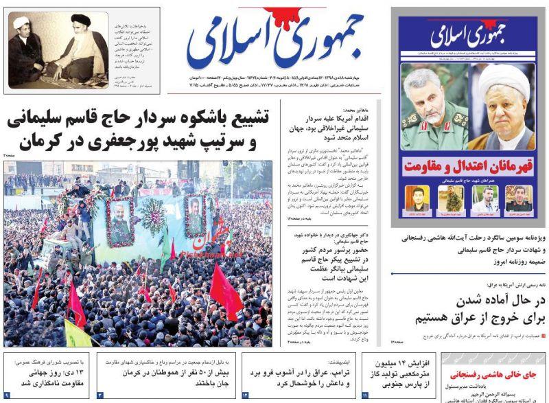 عناوین اخبار روزنامه جمهوری اسلامی در روز چهارشنبه ۱۸ دی