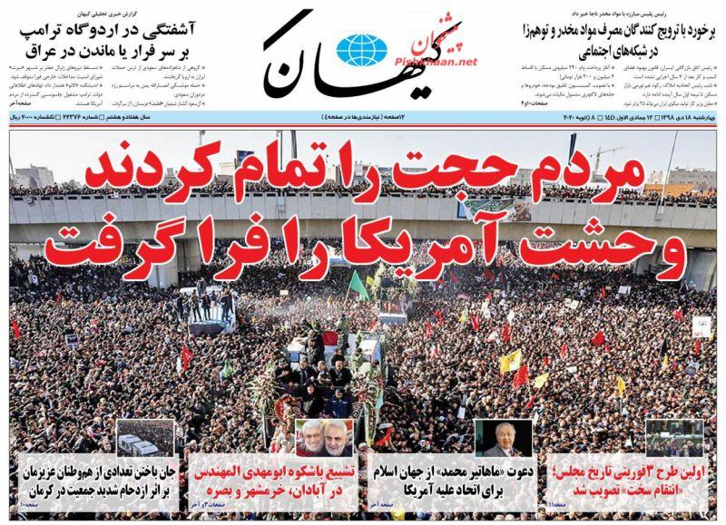 عناوین اخبار روزنامه کيهان در روز چهارشنبه ۱۸ دی