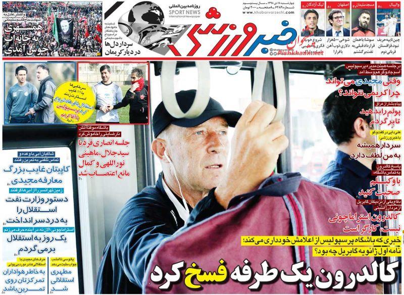 عناوین اخبار روزنامه خبر ورزشی در روز چهارشنبه ۱۸ دی